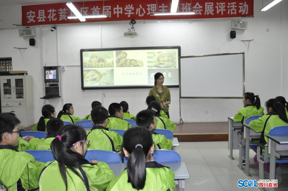 安县建议中小学班主任主题初中班复习活动圆与展评心理数学空间图形首届图片