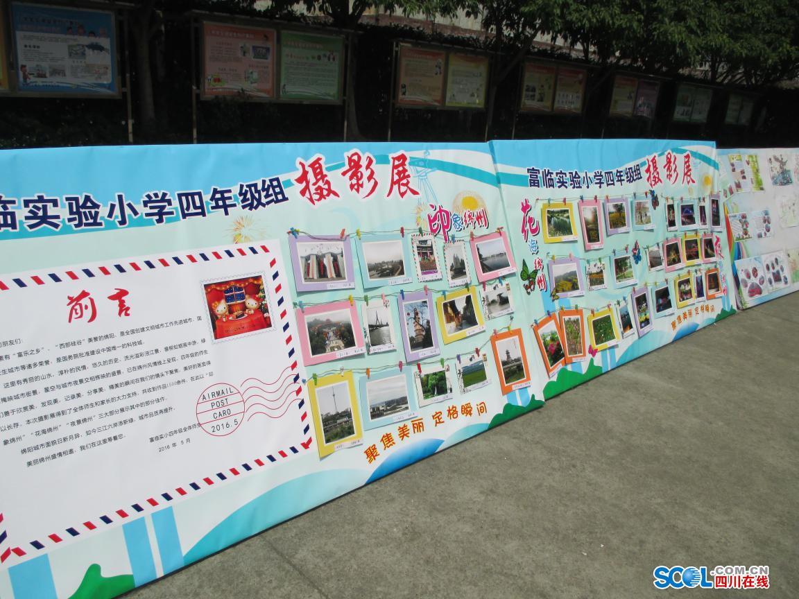 经开区富临实验小学举行六一表彰活动暨放飞梦想