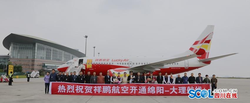 绵阳机场新增绵阳—大理,西安-绵阳-贵阳航线