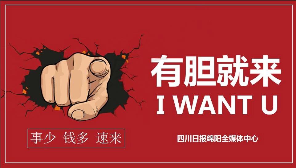 四川日报绵阳全媒体中心2019年招聘公告