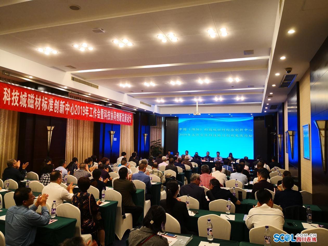 绵阳科技城磁材标准创新中心召开2019年年会