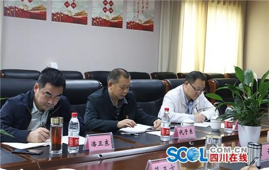 绵阳四〇四医院领导班子召开对照党章党规找差距专题会议