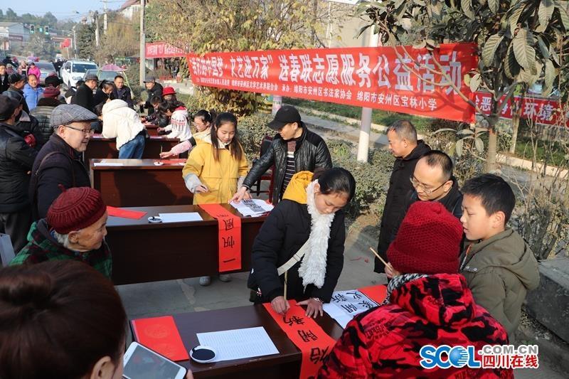 """""""我们的中国梦·文艺进万家""""送春联志愿服务活动在安州区宝林场镇举行"""