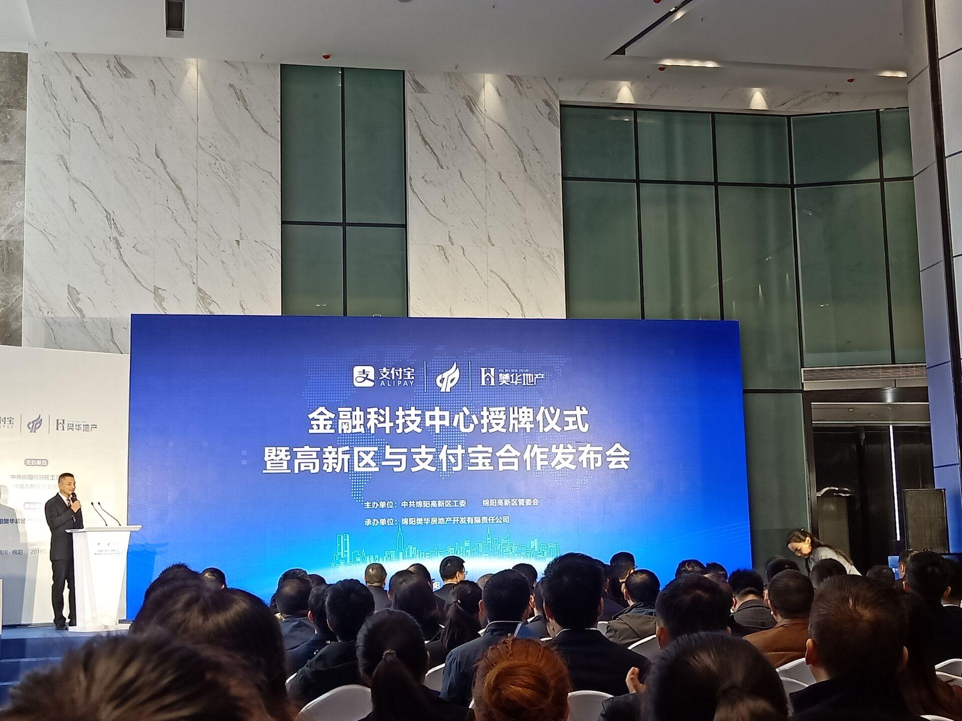 """绵阳高新区""""金融科技中心""""授牌"""