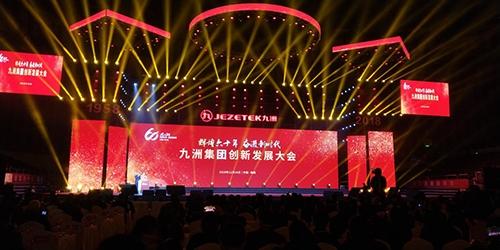 """九洲集团举行六十周年创新发展大会 定下""""351""""目标创中国500强"""
